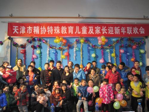 天津市残联精协举办孤独症儿童迎新年联欢活动