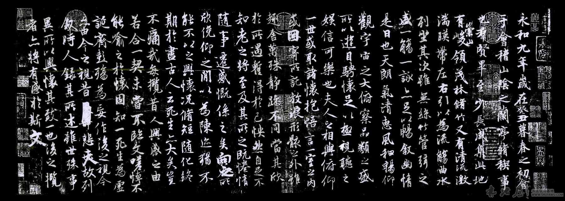 王羲之书法iphone7 6图片
