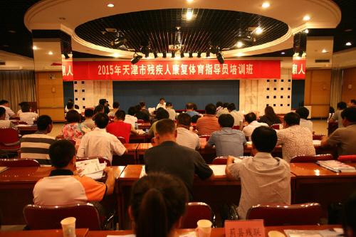 天津市举办2015年残疾人康复体育指导员培训班图片